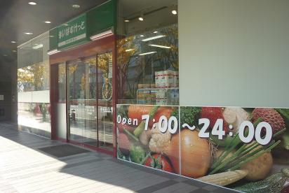 まいばすけっと「新横浜環状2号店」の画像2