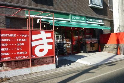 まいばすけっと「新横浜店」の画像1