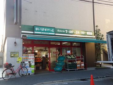 まいばすけっと「大倉山店」の画像1