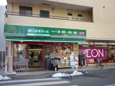 まいばすけっと「日吉本町3丁目店」の画像1
