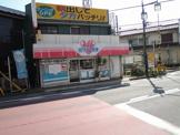 ホワイト急便平間駅前店
