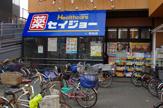 ヘルスケアセイジョー羽田店