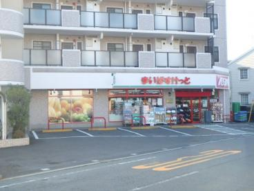 まいばすけっと日吉5丁目店の画像1
