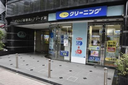 ポニークリーニング横浜アリーナ前店の画像1