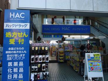 ハックドラッグ「大倉山店」の画像1