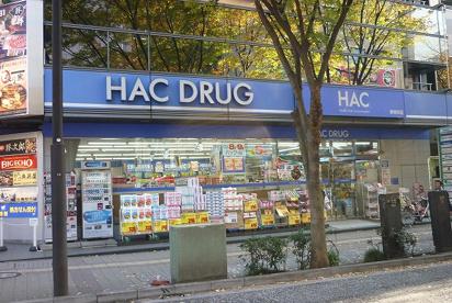 ハックドラッグ「新横浜店」の画像1