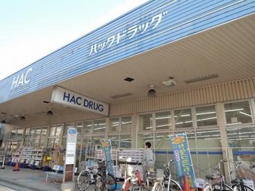 ハックドラッグ「綱島店」の画像1