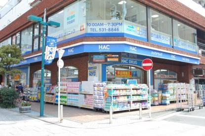 ハックドラッグ「綱島西店」の画像1