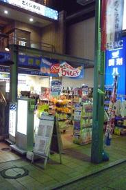 ハックドラッグ「綱島駅前店」の画像1