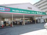 ドラッグセイムス「京町店」