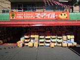 ドラッグストアスマイル京町店