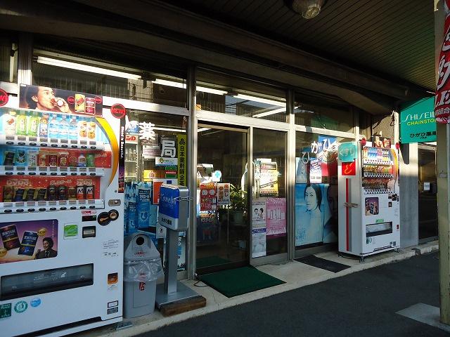 ひがひ薬局小机店の画像