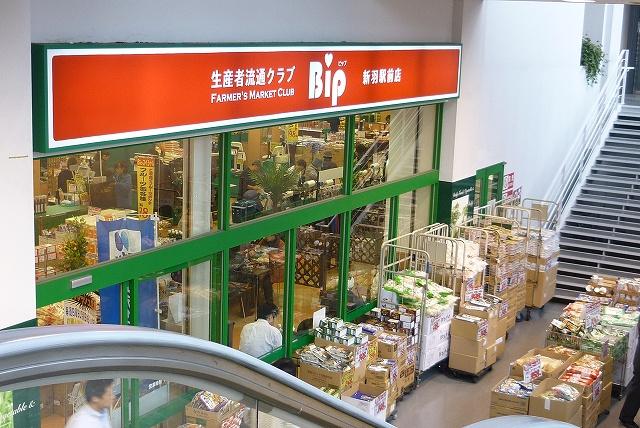 ビップ「新羽駅前店」の画像