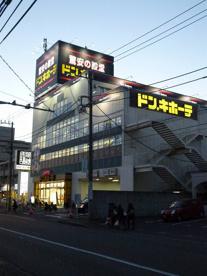 ドン・キホーテ日吉店の画像1
