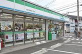 ファミリーマート 川崎戸手本町二丁目店