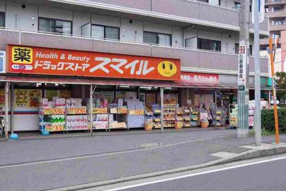 ドラッグストアスマイル港北高田店 の画像1