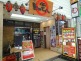 とんちゃん 川崎店