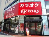 ビッグエコー川崎東口駅前店