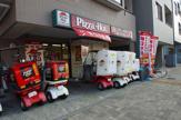 ピザハット糀谷店