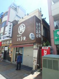 とり多津 綱島店の画像1