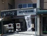 ナポリの窯 蒲田店