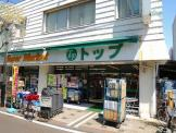 トップ「小田店」