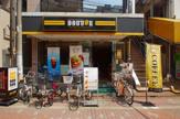 ドトールコーヒーショップ鵜の木店