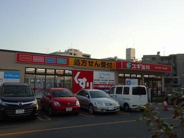 スギ薬局大倉山店の画像1