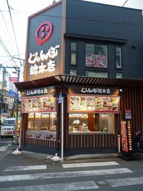 じゃんぼ総本店日吉駅前店の画像