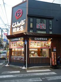 じゃんぼ総本店日吉駅前店の画像1