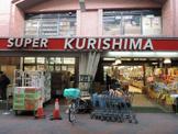 スーパークリシマ「佃野店」