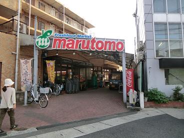 スーパーマルトモ「小机店」の画像2