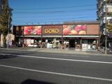 スーパー五光「藤崎店」