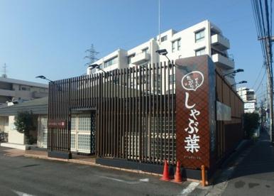 しゃぶ葉「新横浜店」の画像1