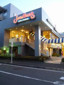 ジョナサン「綱島店」の画像1