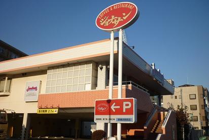 ジョナサン「新横浜駅前店」の画像1