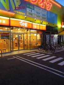 すき家・港北箕輪町店の画像1