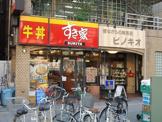 すき家 川崎中央店