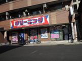 クリーニングのケイベスト平間駅前店