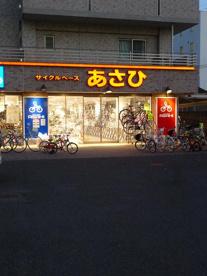 サイクルベースあさひ日吉店の画像1