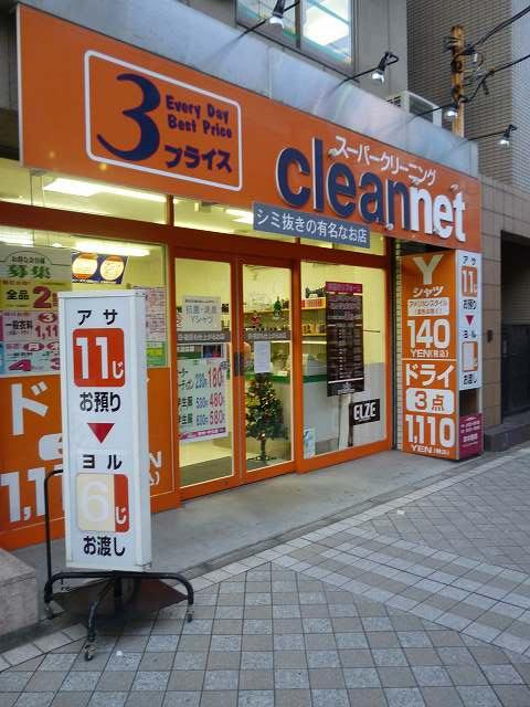 クリーンネット  中央通り店の画像