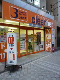 クリーンネット  中央通り店の画像1