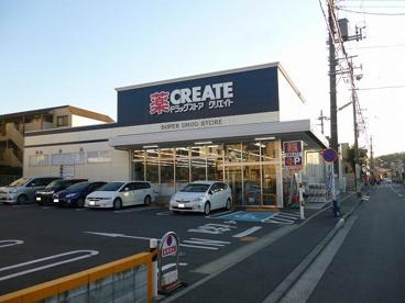 クリエイトS・D港北日吉本町の画像1