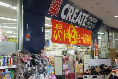 クリエイトS・D横浜新羽店の画像1