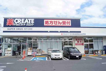 クリエイトエスディー港北高田店の画像1