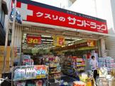 サンドラッグ「小田店」