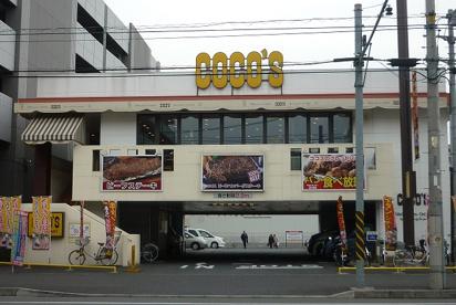ココス「港北新羽駅前店」の画像1