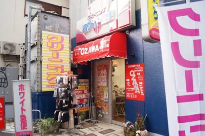 クリーニングホワイト急便 菊名駅前店の画像1