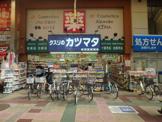 クスリのカツマタ蒲田駅前店