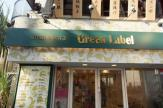 グリーンレーベル 梅屋敷店(Green label)